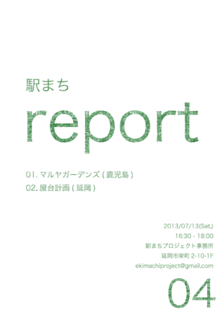 f:id:nobeoka-project:20130716131334j:image
