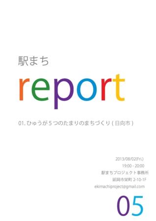 f:id:nobeoka-project:20130805120014j:image