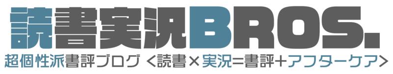 読書実況BROS.