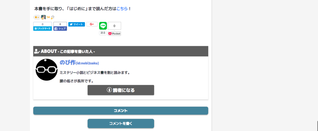 f:id:nobi2saku:20190131181145p:plain