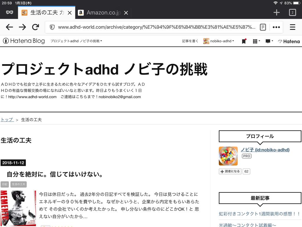 f:id:nobiko-adhd:20190103214247p:plain