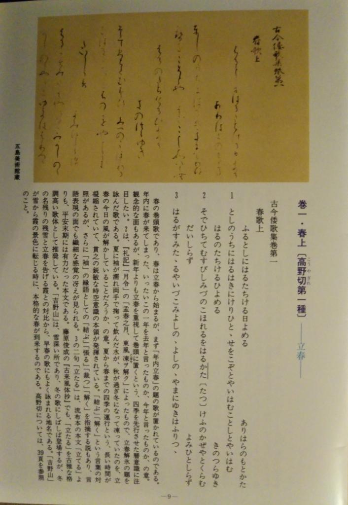 f:id:nobinyanmikeko:20171201015407j:plain