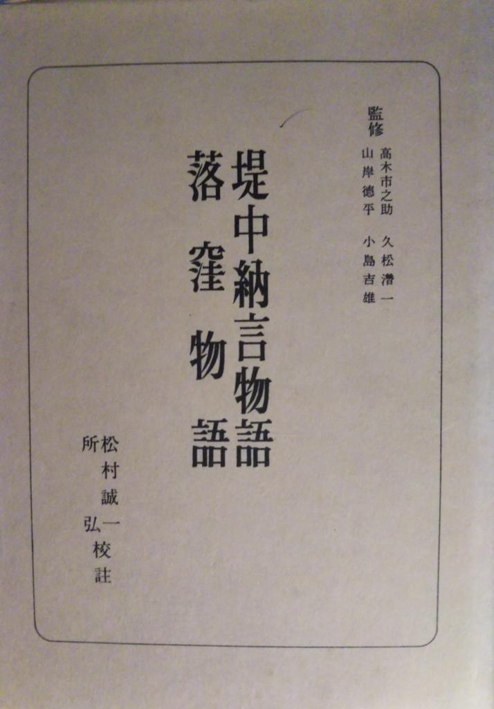 f:id:nobinyanmikeko:20171223222858j:plain