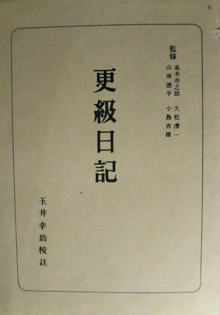 f:id:nobinyanmikeko:20171228205016j:plain