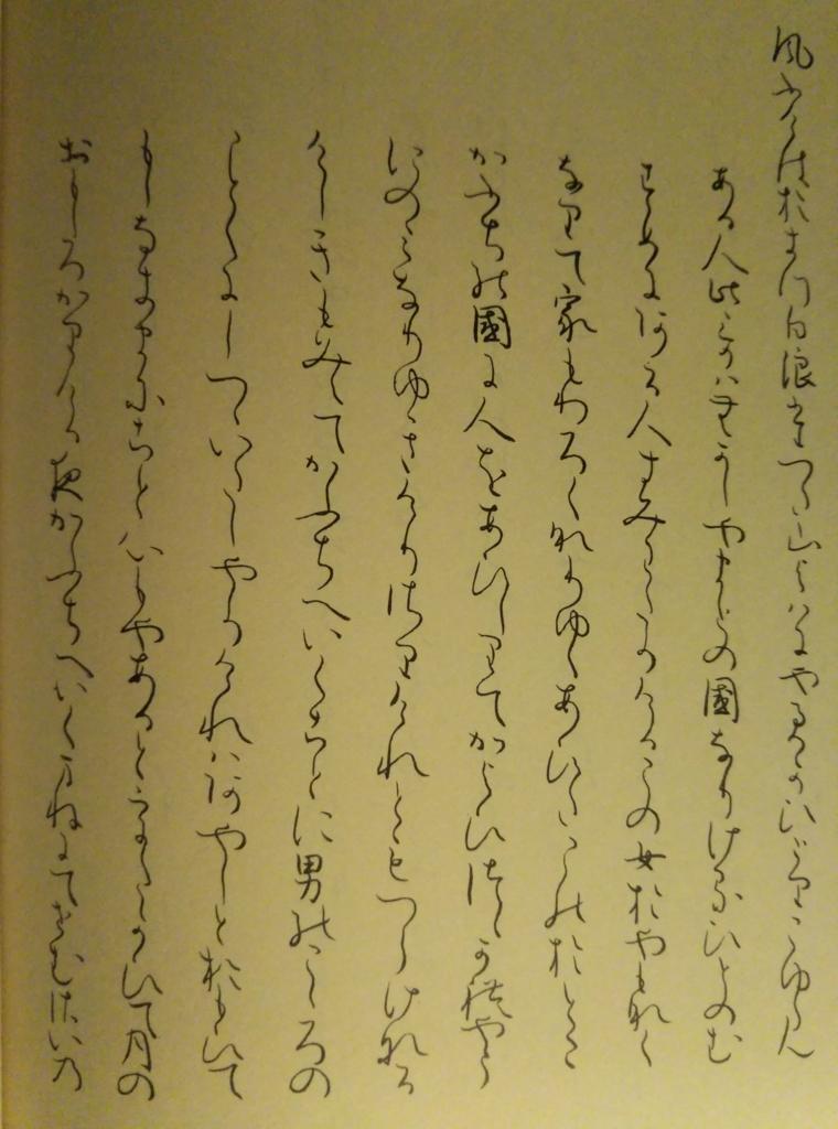 f:id:nobinyanmikeko:20180417195535j:plain