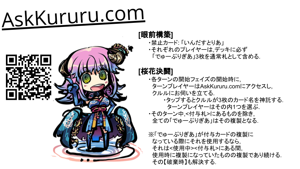 AskKururu.com
