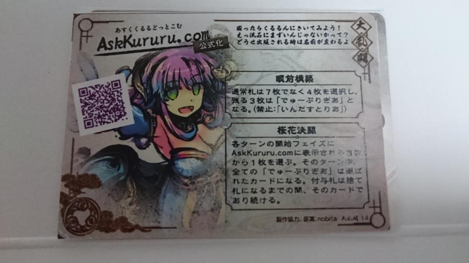 カードAskKururu.com