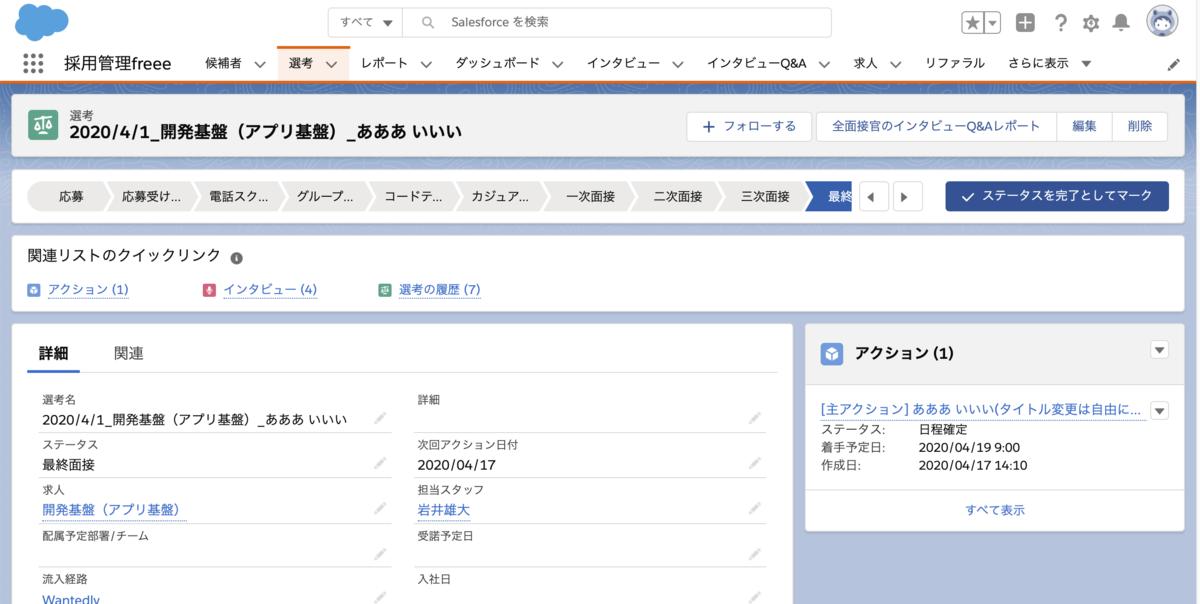 実際にfreeeで内製している採用管理システムのスクリーンショット