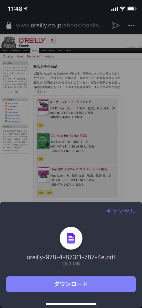 OperaでPDFをダウンロードする時のスクリーンショット