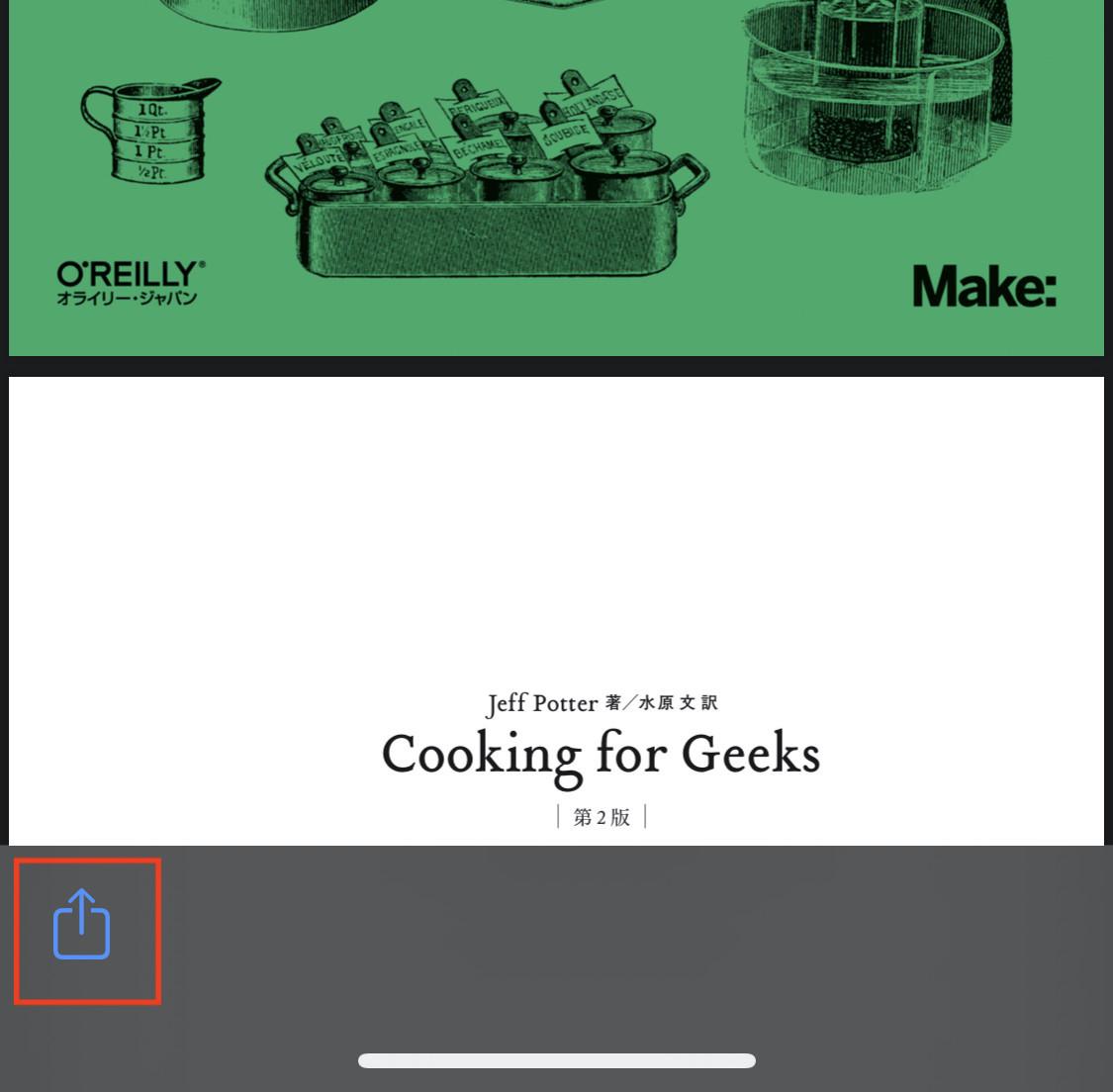PDFプレビュー画面の左下のスクリーンショット。四角形を内側から突き破っているような上向きの矢印のアイコンがうつっていて赤枠で強調している。
