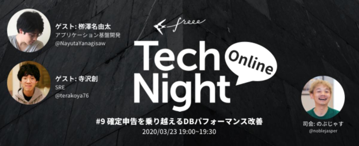 freee Tech Night Online #9 確定申告を乗り越えるDBパフォーマンス改善のロゴ画像