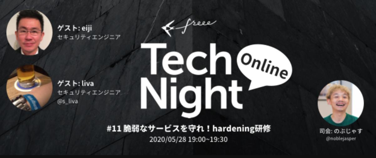 freee Tech Night 次回告知アイキャッチ画像