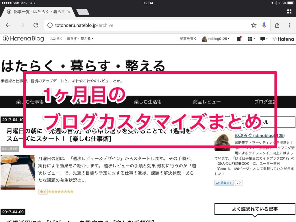 f:id:noblog0125:20170410150200j:plain