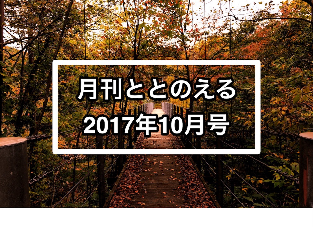 f:id:noblog0125:20171031150251j:image