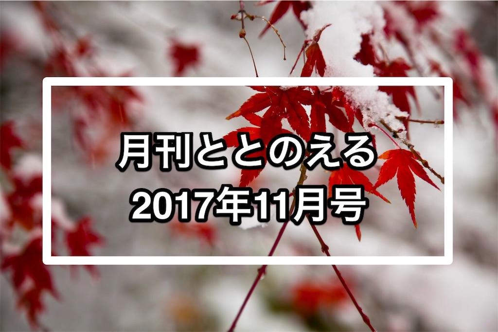 f:id:noblog0125:20171201133119j:image