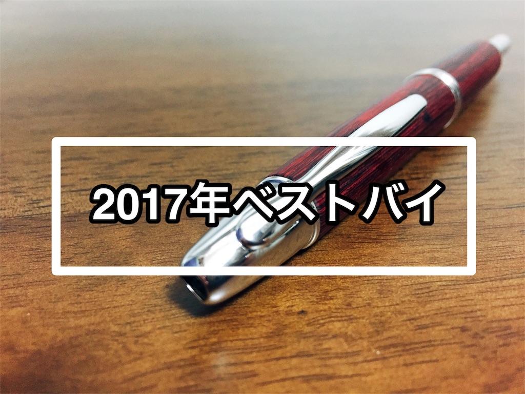 f:id:noblog0125:20171227123534j:image