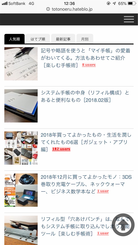 f:id:noblog0125:20190116124050p:image