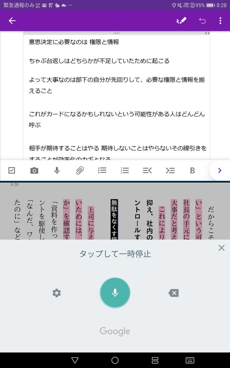 f:id:noblog0125:20190409082917p:plain