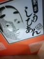 【閲覧注意】東京しうびあんを買ったなう