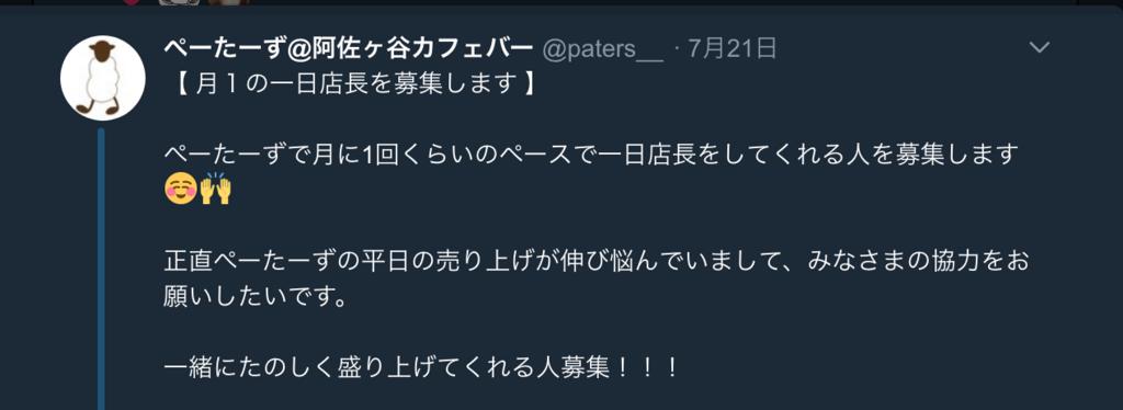 f:id:nobo0630:20180802204433p:plain