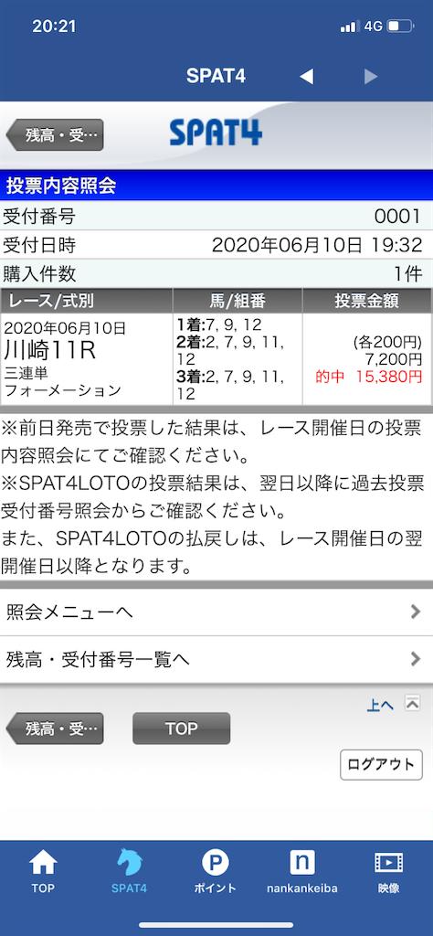 f:id:nobomama:20200610202931p:image
