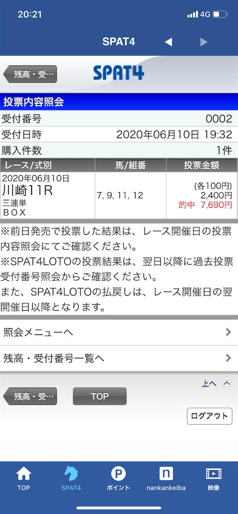 f:id:nobomama:20200610202935p:image