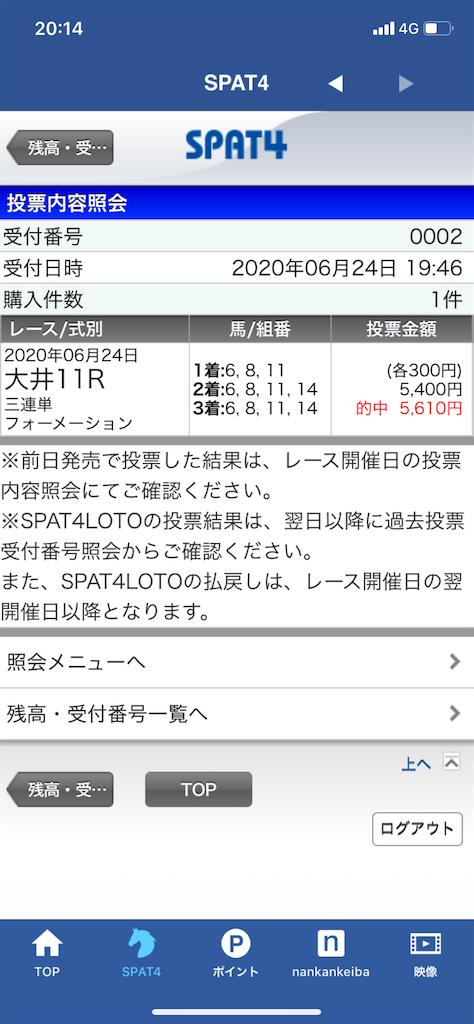 f:id:nobomama:20200624204607p:image