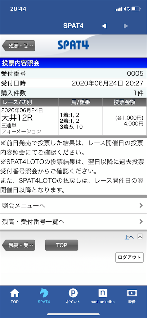 f:id:nobomama:20200624204715p:image