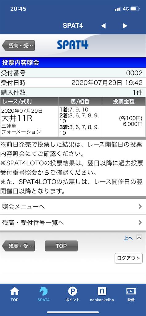 f:id:nobomama:20200729204733p:image