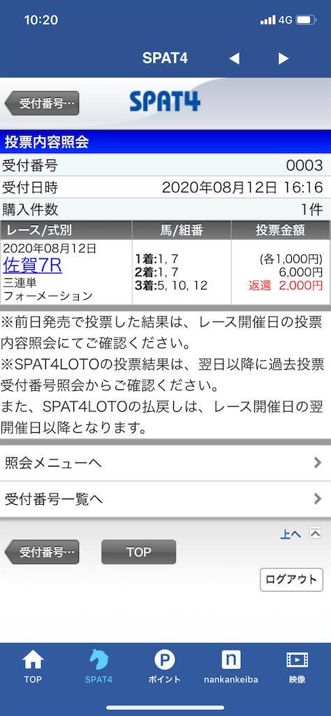 f:id:nobomama:20200813102549p:image