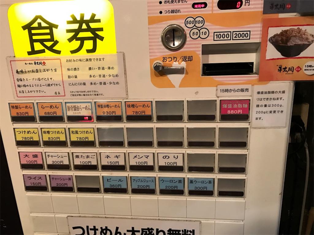 f:id:noboru-blog:20170616213321j:image