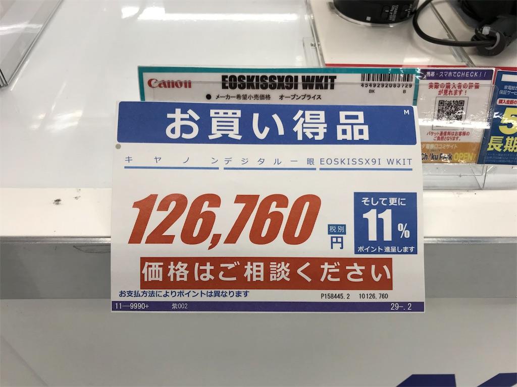 f:id:noboru-blog:20180131164053j:image