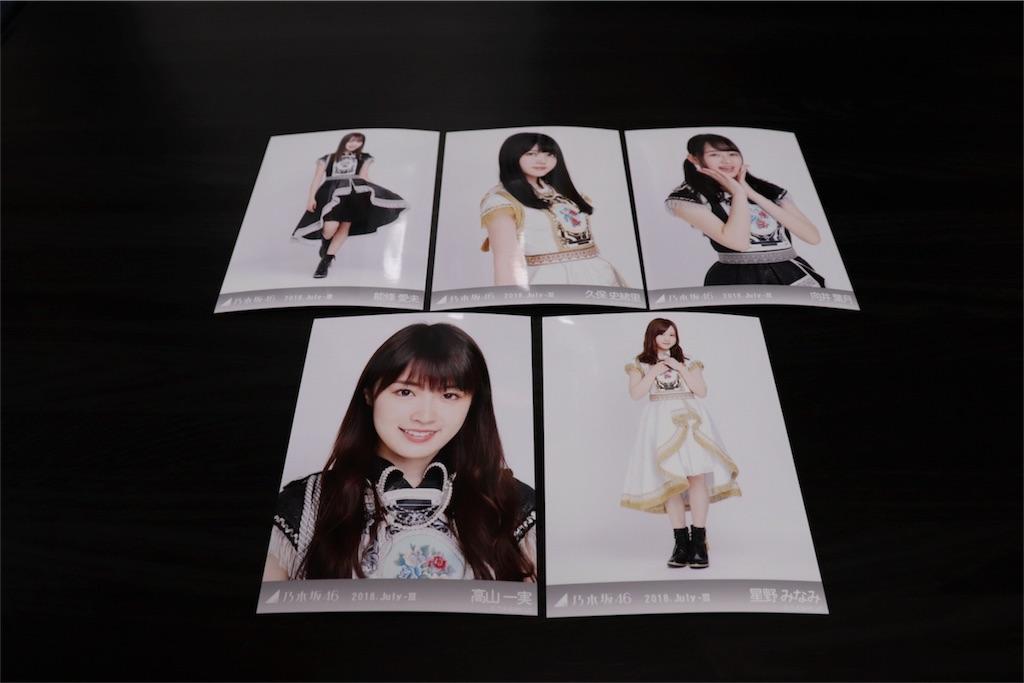 f:id:noboru-blog:20180706133523j:image