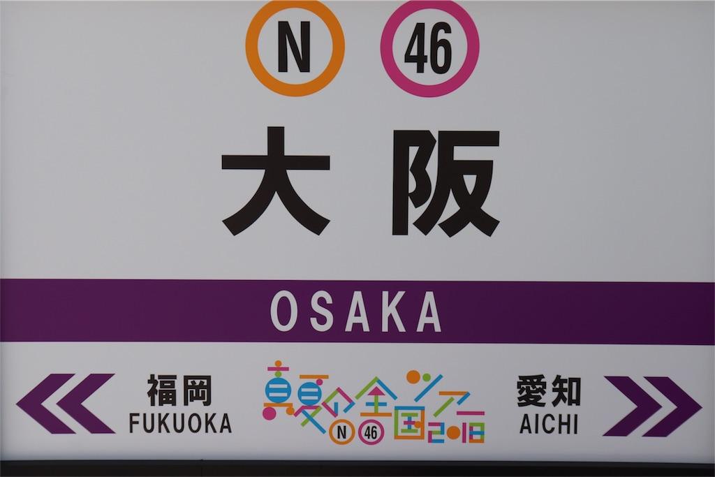 f:id:noboru-blog:20180805202538j:image