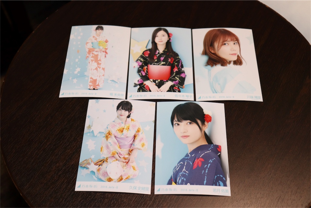 f:id:noboru-blog:20180805204040j:image