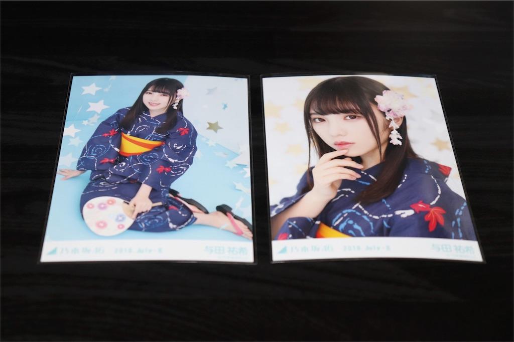 f:id:noboru-blog:20180805204420j:image