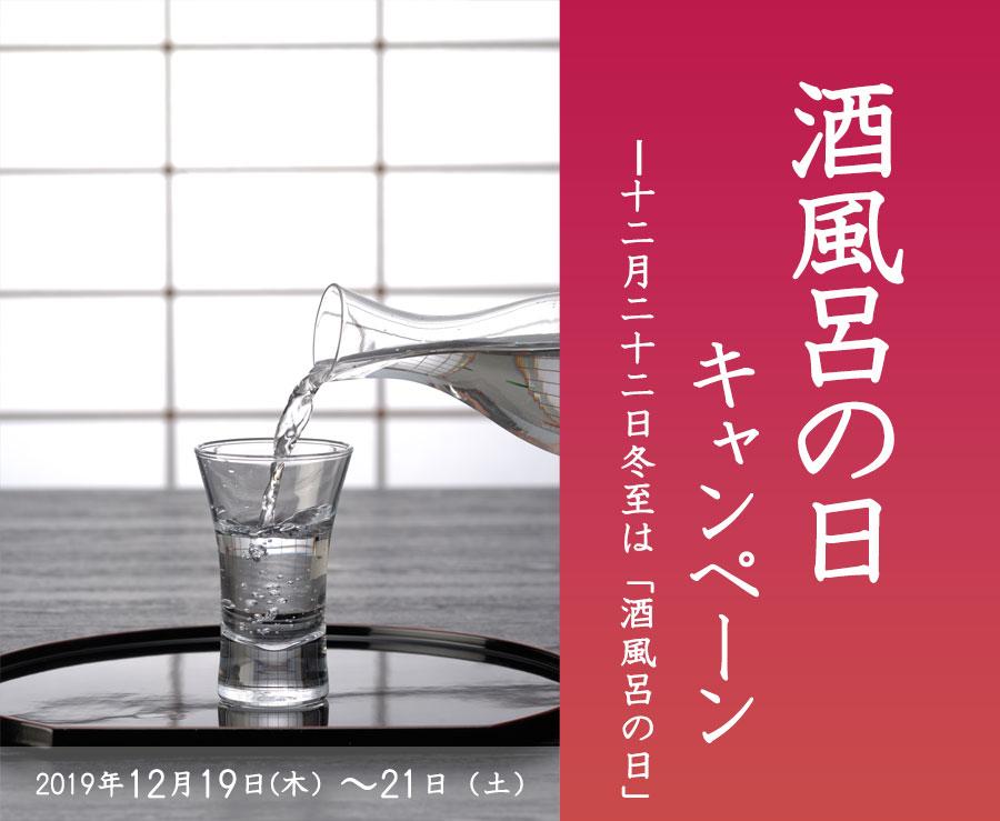 酒風呂の日キャンペーン