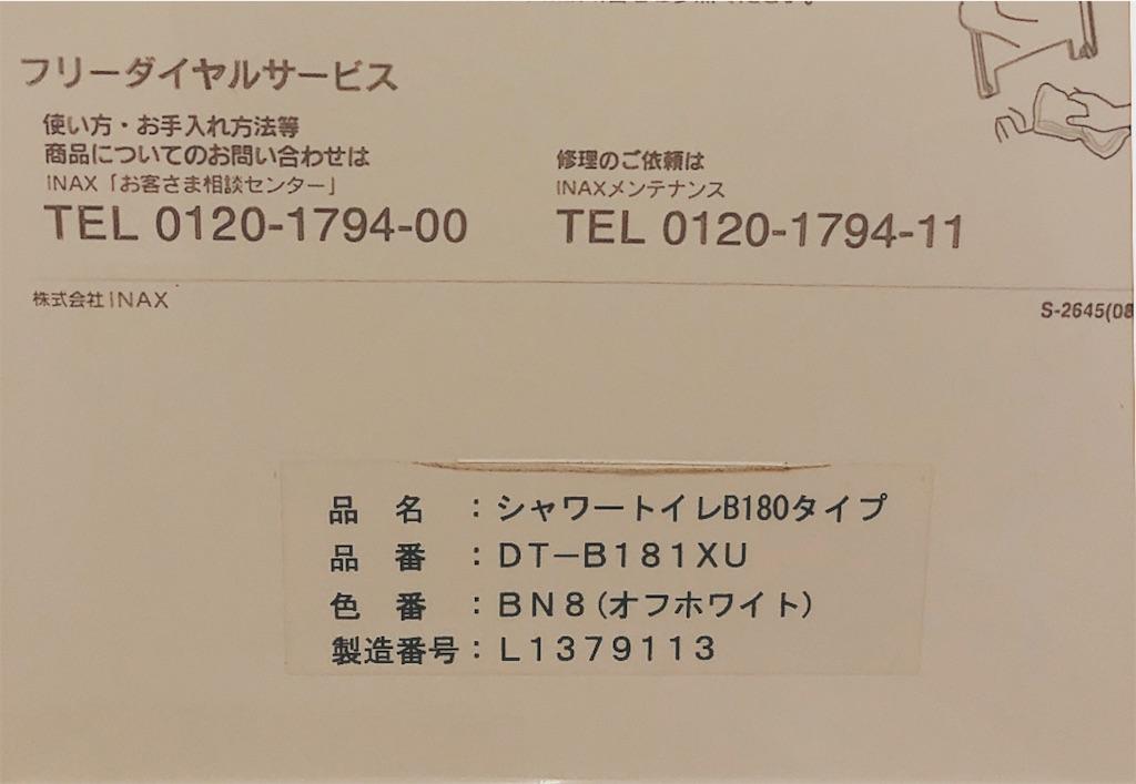 f:id:noborunba:20191110162516j:image