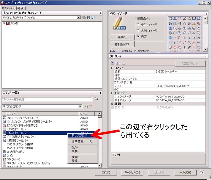 autocadインターフェース管理画面を出す