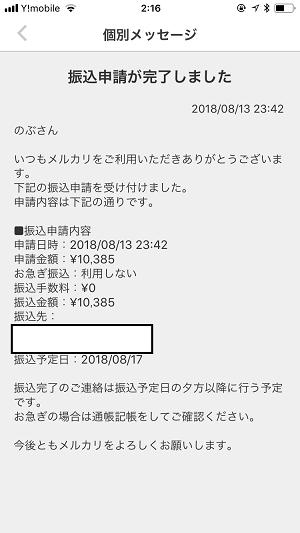 f:id:nobu165:20180821023426p:plain