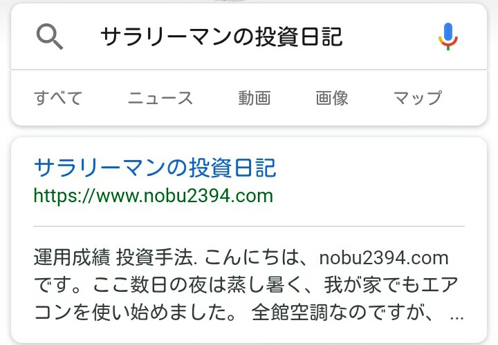 f:id:nobu2394:20180718200116j:plain