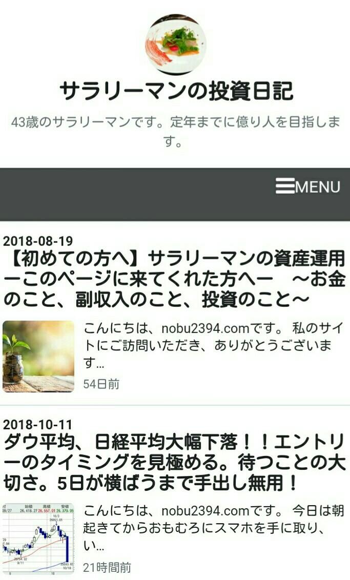 f:id:nobu2394:20181012185641j:plain