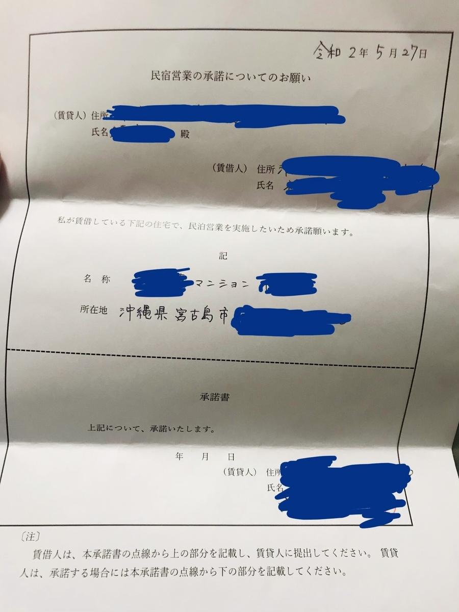 f:id:nobu29181:20200528223717j:plain