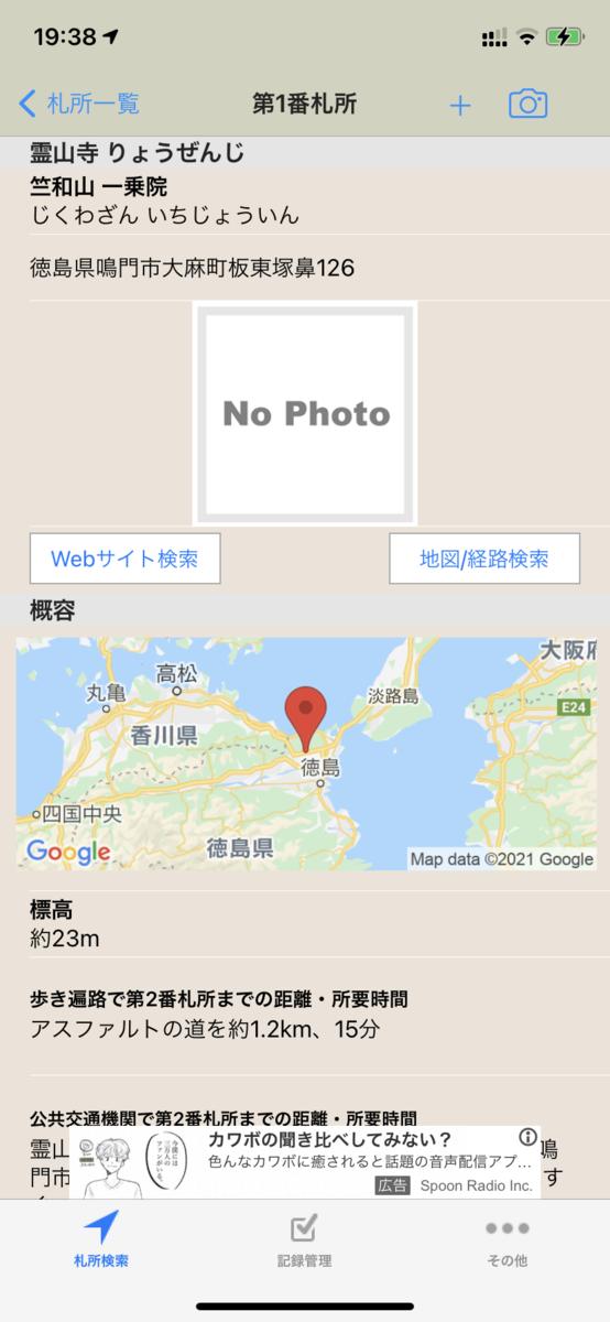 f:id:nobu3072:20210404194255p:plain