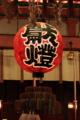 [伏見稲荷大社][20100725]
