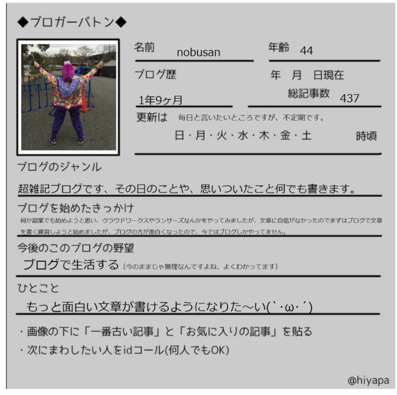 f:id:nobu4g63:20200708234953p:plain