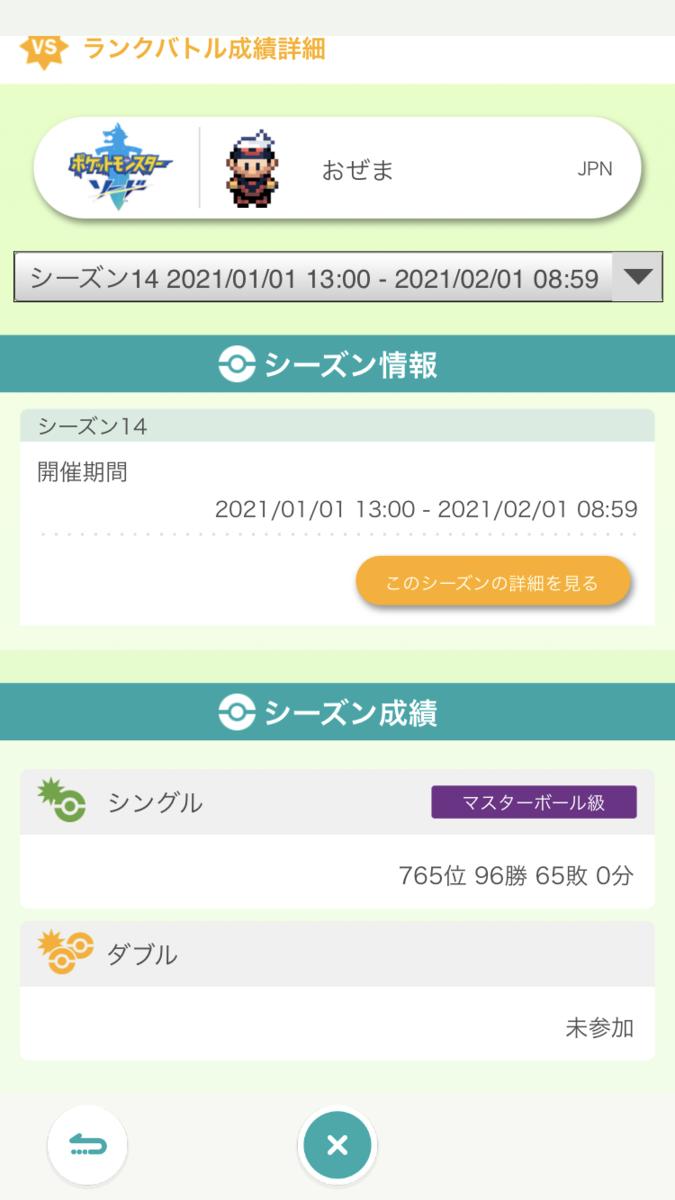 f:id:nobu60:20210201201234p:plain