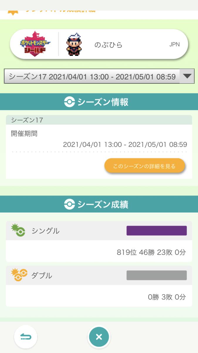 f:id:nobu60:20210501162700p:plain