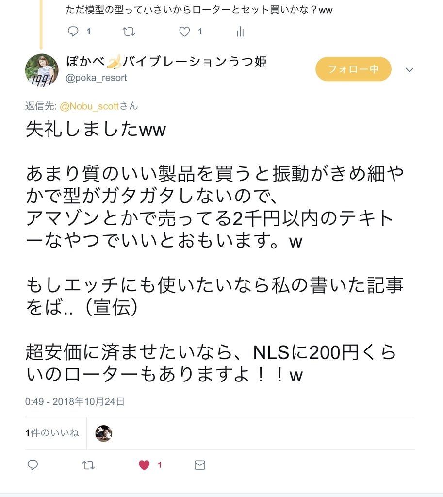 f:id:nobu_51478:20181025004218j:plain