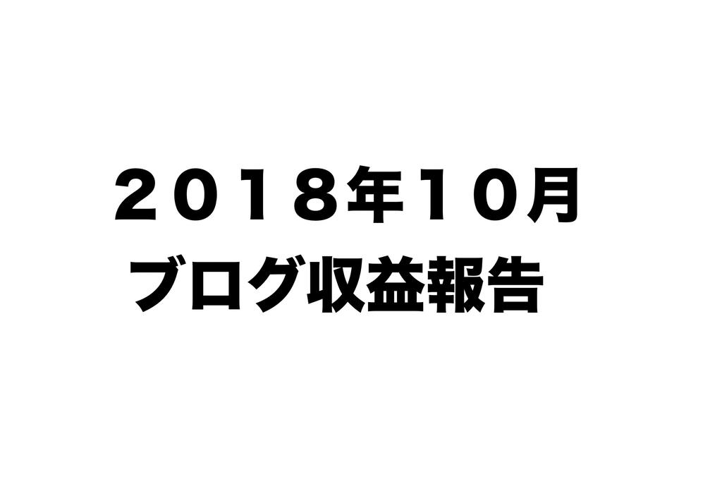 f:id:nobu_51478:20181105004626j:plain